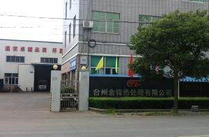台州金锋热处理有限公司