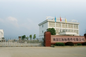 南京江标标准件有限公司