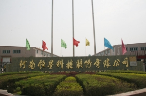河南恒星集团公司
