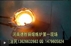 铜熔炼炉工作现场