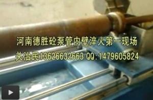 砼泵管内壁淬火成套设备