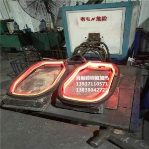 什么是滑板砖钢箍加热设备?