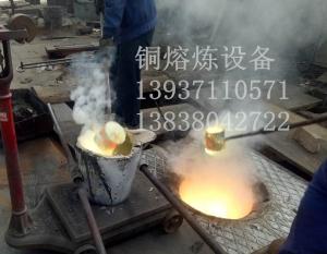 铜中频熔炼设备走进山东